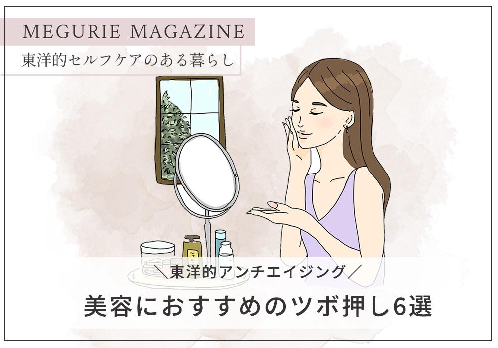 【アンチエイジングのツボ押し】美容におすすめのツボ9選