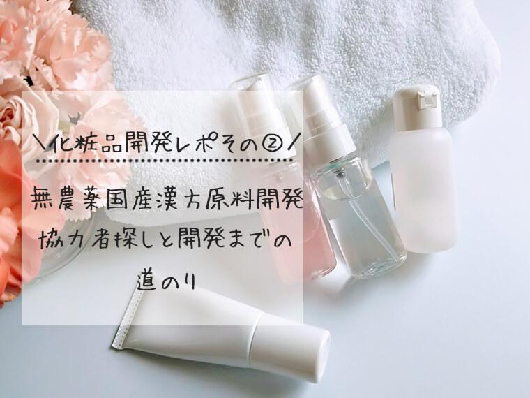 【MEGURIE開発レポ②】無農薬国産漢方原料を配合したい!