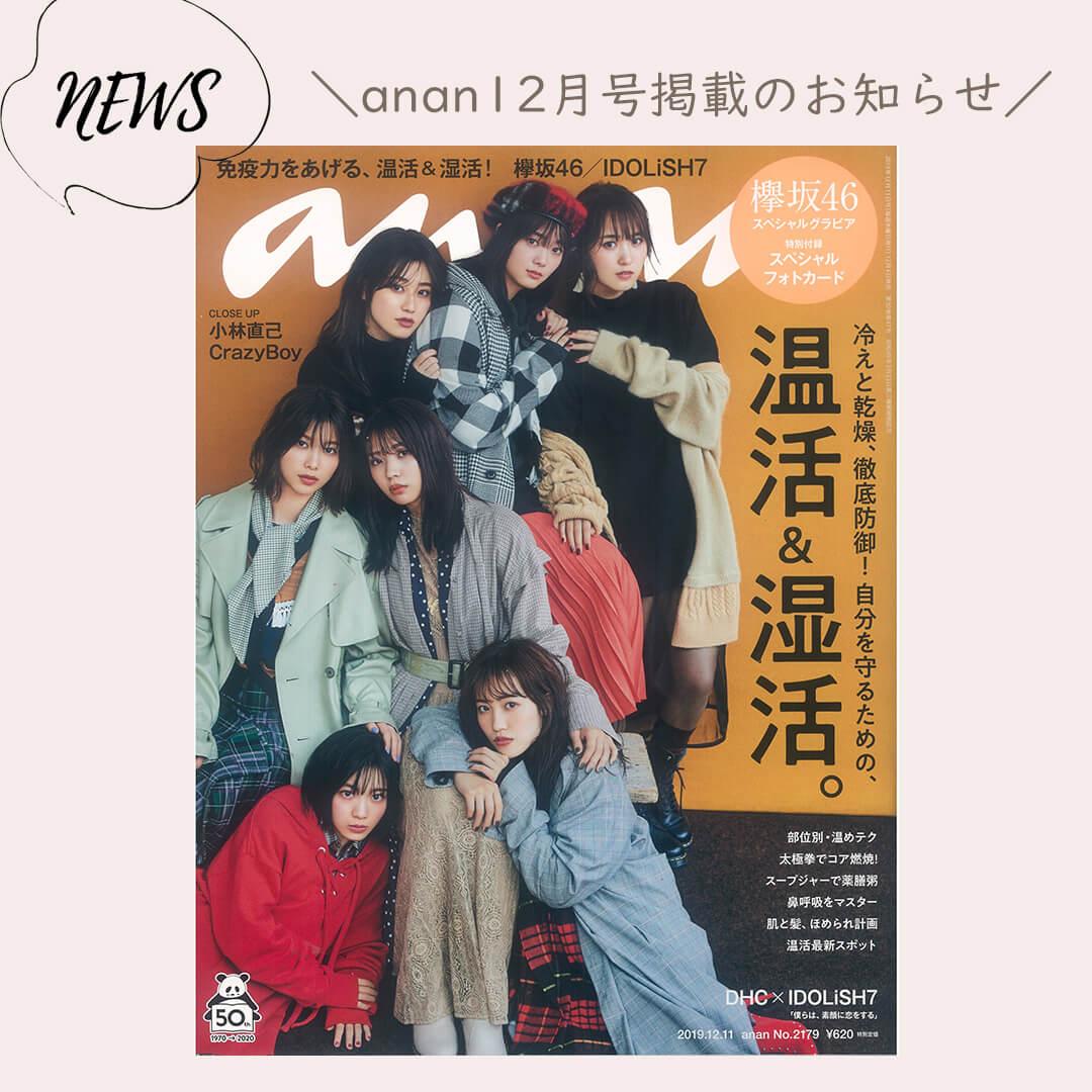雑誌ananの温活湿活特集掲載のお知らせ