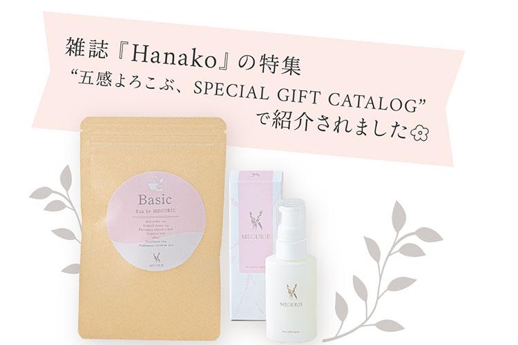 Hanako1月号五感よろこぶSPECIAL GIFT CATALOGで紹介されました